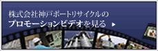 株式会社神戸ポートリサイクルのプロモーションビデオを見る