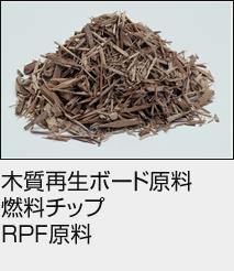木質再生ボード/原料燃料チップ/製紙パルプの原料/牧場などの敷き料