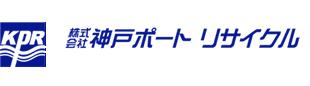 株式会社神戸ポートリサイクル 神戸港リサイクルポート(総合静脈物流拠点施設)